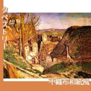 セザンヌ「首つりの家」【タペストリー:不織布和紙風】