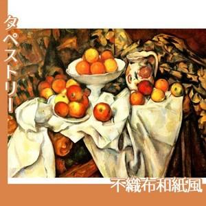 セザンヌ「リンゴとオレンジのある静物」【タペストリー:不織布和紙風】