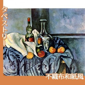 セザンヌ「ペパーミントの瓶のある静物」【タペストリー:不織布和紙風】
