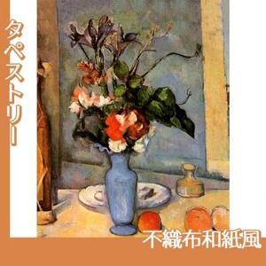 セザンヌ「青い花瓶」【タペストリー:不織布和紙風】