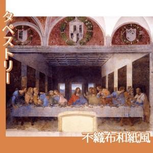 ダヴィンチ「最後の晩餐」【タペストリー:不織布和紙風】
