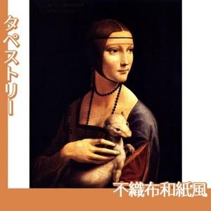 ダヴィンチ「白貂を抱く貴婦人」【タペストリー:不織布和紙風】