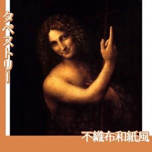 ダヴィンチ「洗礼者ヨハネ」【タペストリー:不織布和紙風】
