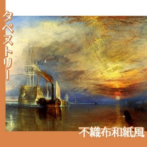 ターナー「戦艦テメレール号」【タペストリー:不織布和紙風】