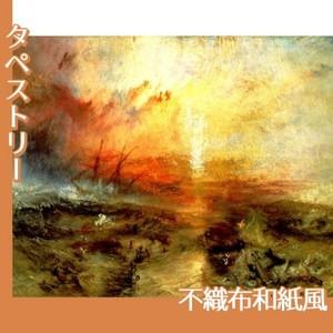 ターナー「奴隷船」【タペストリー:不織布和紙風】