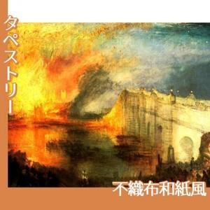 ターナー「国会議事堂の炎上、1834年10月16日」【タペストリー:不織布和紙風】