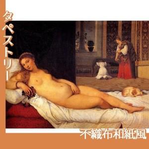 ティツアーノ「ウルビーノのヴィーナス」【タペストリー:不織布和紙風】