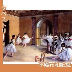 ドガ「ル・ぺルチエ街のオペラ座の舞台稽古場」【タペストリー:不織布和紙風】