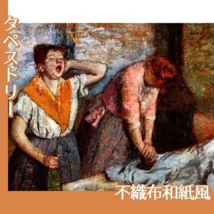 ドガ「洗濯女」【タペストリー:不織布和紙風】