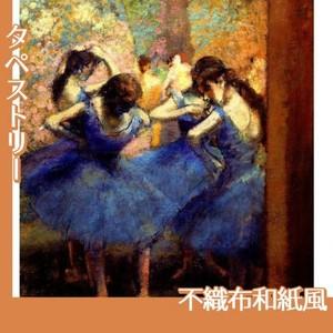 ドガ「青い踊り子」【タペストリー:不織布和紙風】