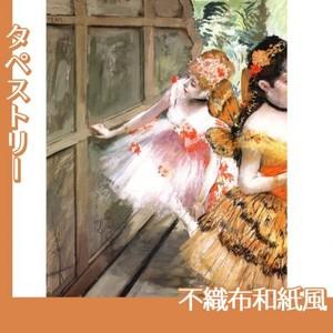 ドガ「舞台脇の踊り子たち」【タペストリー:不織布和紙風】