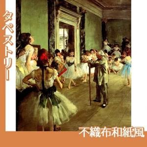 ドガ「ダンス教室」【タペストリー:不織布和紙風】