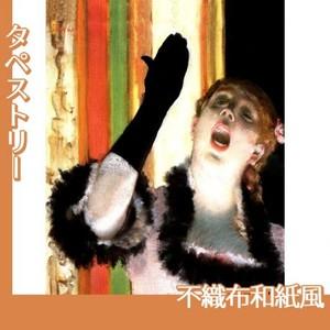 ドガ「カフェの歌い手」【タペストリー:不織布和紙風】