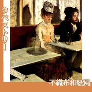 ドガ「アプサント」【タペストリー:不織布和紙風】