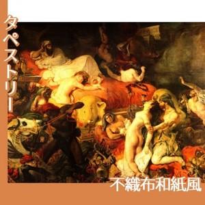 ドラクロワ「サルダナパールの死」【タペストリー:不織布和紙風】