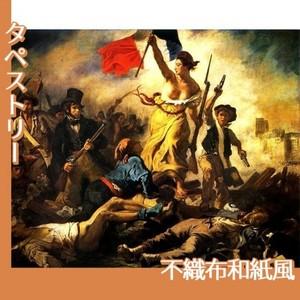 ドラクロワ「民衆を導く自由の女神」【タペストリー:不織布和紙風】