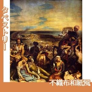 ドラクロワ「キオス島の虐殺」【タペストリー:不織布和紙風】