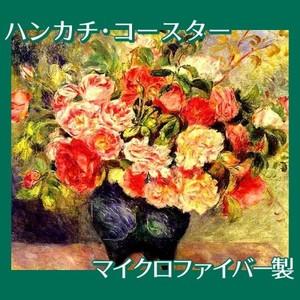 ルノワール「花束」【ハンカチ・コースター】