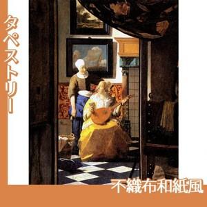 フェルメール「恋文」【タペストリー:不織布和紙風】