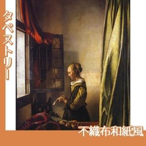 フェルメール「窓辺で手紙を読む女」【タペストリー:不織布和紙風】