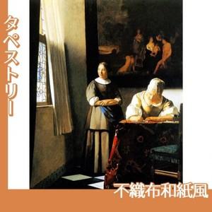 フェルメール「手紙を書く女と召使」【タペストリー:不織布和紙風】