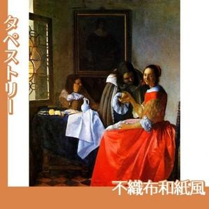フェルメール「2人の紳士と女」【タペストリー:不織布和紙風】