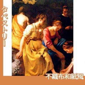 フェルメール「ダイアナとニンフたち」【タペストリー:不織布和紙風】