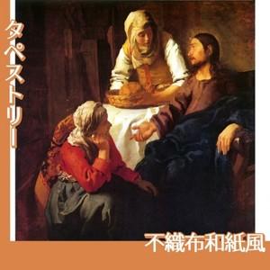 フェルメール「マリアとマルタの家のキリスト」【タペストリー:不織布和紙風】