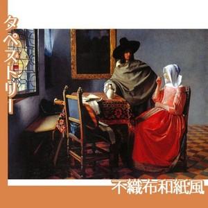 フェルメール「紳士とワインを飲む女」【タペストリー:不織布和紙風】