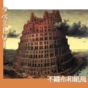 ブリューゲル「バベルの塔2」【タペストリー:不織布和紙風】