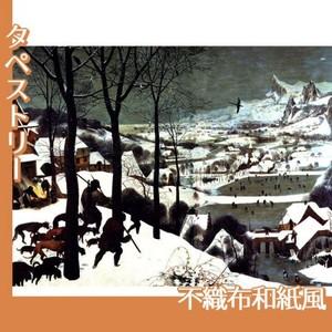 ブリューゲル「雪中の狩人」【タペストリー:不織布和紙風】