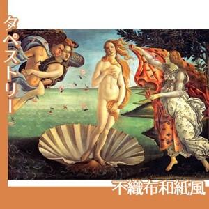 ボッティチェリ「ビーナス誕生」【タペストリー:不織布和紙風】