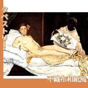 マネ「オランピア」【タペストリー:不織布和紙風】