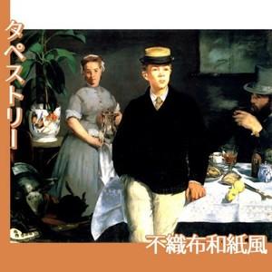 マネ「アトリエの昼食」【タペストリー:不織布和紙風】