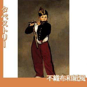 マネ「笛吹きの少年」【タペストリー:不織布和紙風】