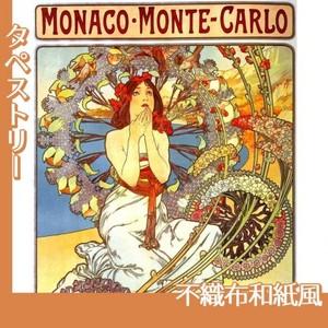 ミュシャ「モナコ-モンテカルロ」【タペストリー:不織布和紙風】