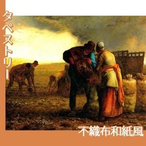 ミレー「馬鈴薯の収穫」【タペストリー:不織布和紙風】