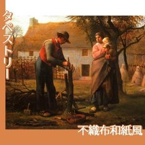 ミレー「接ぎ木をする人」【タペストリー:不織布和紙風】
