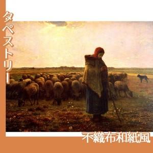 ミレー「羊飼いの少女」【タペストリー:不織布和紙風】