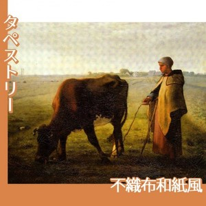 ミレー「牝牛に草を食べさせる女」【タペストリー:不織布和紙風】