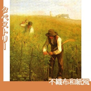 ミレー「葡萄畑で」【タペストリー:不織布和紙風】