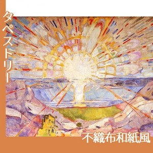 ムンク「太陽」【タペストリー:不織布和紙風】