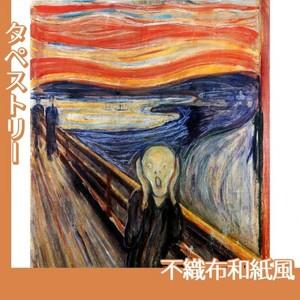 ムンク「叫び」【タペストリー:不織布和紙風】