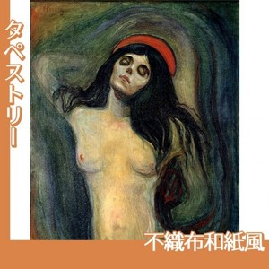 ムンク「マドンナ」【タペストリー:不織布和紙風】