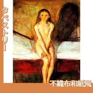 ムンク「思春期」【タペストリー:不織布和紙風】