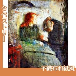 ムンク「病める子供」【タペストリー:不織布和紙風】