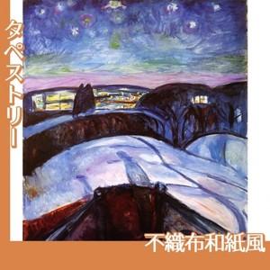 ムンク「星月夜」【タペストリー:不織布和紙風】