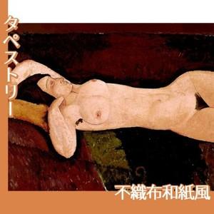 モディリアニ「横たわる裸婦」【タペストリー:不織布和紙風】