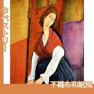 モディリアニ「ジャンヌ・エビュテルヌの肖像」【タペストリー:不織布和紙風】