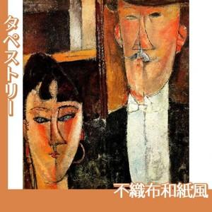 モディリアニ「新婦と新郎」【タペストリー:不織布和紙風】